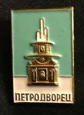 Vintage Enamel Pin Russian USSR SOVIET UNION COLD WAR Gold Building Mint Green