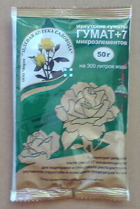 Humate + 7 - organomineral microfertilizer - powder 50 g - ГУМАТ+7