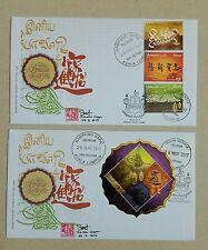 Autographed New Year Diwali Festival Greeting Malaysia FDC 2017 First Day Cover