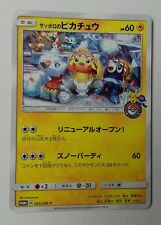 Pokemon Centre Sapporo Exclusive Pikachu Vulpix Promo Card 005/SM-P