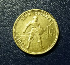 10 Rubel 1925 Russland