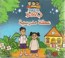 3otla Madrasia Children Proper Arabic Story Adventure Movie Film Cartoon VCD DVD