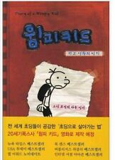 Diary of a Wimpy Kid 1 Korean Edition Book