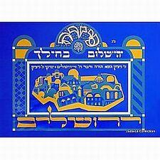 BLUE MIZRACH MORDECHAI ROSENSTEIN - JUDAIC, JEWISH ART