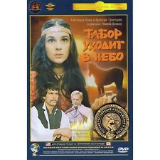 TABOR UKHODIT V NEBO GYPSY VANISHES BLUE RUSSIAN DVD NTSC