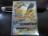 Pokemon card SM9 297/SM-P Eevee & Snorlax GX SR Promo SR Team Up Japanese