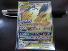 Pokemon card Promo 297/SM-P Eevee & Snorlax GX SR Secret rare Team Up Japanese