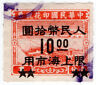 (I.B) China Revenue : Duty Stamp $10 on $1 OP (Harvest)