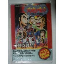 Destiny of an Emperor Tenchi wo Kurau Sangokushi Gunyuden strategy book SNES