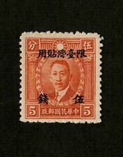 China Taiwan 1946 Sc#15 - 5s on 5c Surcharge Martyrs Issue (no wmk) MHR VF
