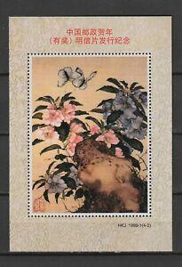 CHINA / Cinderella ** / MNH / Schmetterlinge Butterflies / HKJ 1999-1 (4-2)