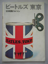 BEATLES IN TOKYO REPRINT