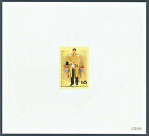 2017 H.M. King Maha Vajiralongkorn's 65th Birthday (King Rama X)  Imperf Sheet
