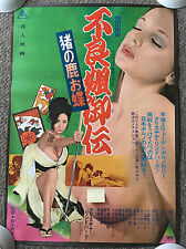 1973 FEMALE YAKUZA TALE original Japanese movie poster ~ 20x28.5 ~ RARE