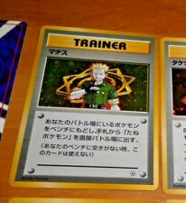 POKEMON POCKET JAPANESE CARD GAME RARE HOLO CARTE NO Trainer Machisu JAPAN MINT