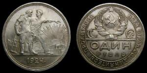 Russia 1924, One Silver Rouble, Y#90.1, AU+ CCCP USSR