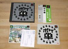 POKETAN Lernprogramm für Sony Playstation PS1 JAP JP Japan Import Pocketstation