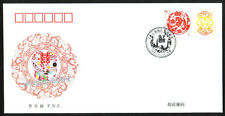 China 2005 Personalized Greeting Stamp --- Beam with Delight 1v FDC