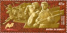 RUSSIA 2018, Way to Victory, Battle of Caucasus, MNH