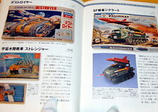 Plastic model in Japanese Showa period book kit japan vintage tank plane #0223