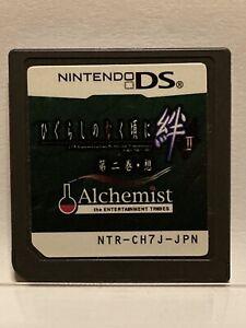 Nintendo DS Higurashi no Naku Koroni  Kizuna 2 Ⅱ Japanese Simulation Games NDS