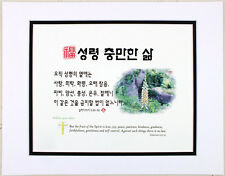 """Korean Art Bible Words, double-matted #012 """"But the fruit of the Spirit is love"""""""