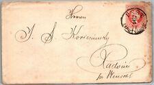 GP GOLDPATH: AUSTRIA POSTAL STATIONARY 1871 _CV776_P10