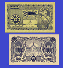 BURMA 100 KYAT 1945 UNC - Reproduction