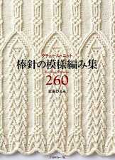 Knitting Pattern Book 260 by Hitomi Shida - Japanese Craft Book SP11