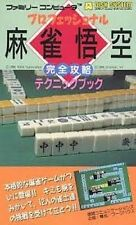 Professional Mahjong Goku complete strategy technique book / NES