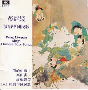 彭麗媛 Peng Li-yuan: [1990 HK/ BMG Pacific] 彭麗媛演唱中國民歌~Sings Chinese Folk Songs   CD