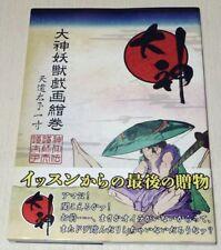 Okami Youjyu Giga Emaki Art Book CAPCOM Illustration