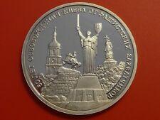 Russia 3 Roubles, 1993, 50th Anniversary - Kiev's Liberation from German Fascist