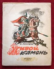 "Russian Soviet Kid Book FIRST EDITION! N. TELESHOV ""LIVING STONE"" 1947 ТЕЛЕШОВ"