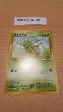 Japanese - Scyther - No.123 - Pokemon Card - Neo Discovery