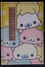 JAPAN Mamegoma Book: Watashi to Mamegoma Nikki (7) Yonemuramayumi