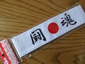 "Japanese Hachimaki Headband ""TOUKON"" Fighting Spirit Cotton/ Made in Japan"