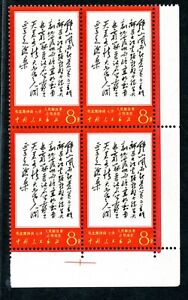 PRC W-7 single value block of four mint never hinged