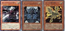 YuGiOh Egyptian God Card Set Slifer, Obelisk, Ra VJMP-JP064, 046, 037 JMPS-EN005