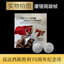 CHINA 2015 70th Victory War Resistance Aggression Anti-Fascist Coins in booklet