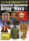 Imperial Japanese Army and Navy Military uniforms and equipment 1868-1945 #2 JPN
