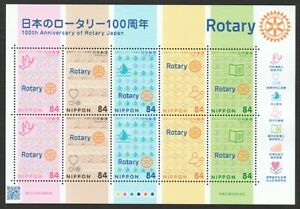 JAPAN 2020 100TH ANNIV. OF ROTARY JAPAN SOUVENIR SHEET OF 10 STAMPS IN MINT MNH