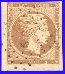 GREECE 1861 Coarse LARGE HEADS 2 lep. Vlastos #8b USED CERTIFICATE No 8178 -G158