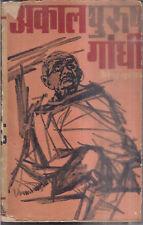 INDIA RARE - M K GANDHI BOOKS IN HINDI - AKAL PURUSH GANDHI , ETC - 3 IN 1 LOT