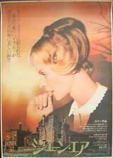 JANE EYRE Japanese B2 movie poster SUSANNAH YORK GEORGE C. SCOTT 1971