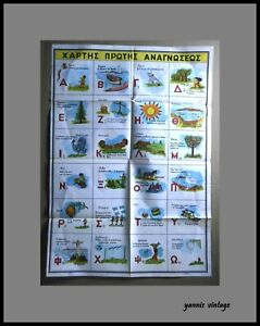School Wall Paper Hanging Map FIRST READING + NUMBERING New NOS Greek Greece 60s