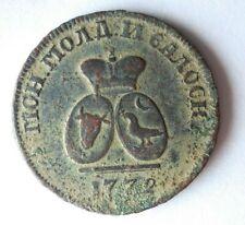 1772 RUSSIAN EMPIRE (MOLDAVIA & WALLACHIA) PARA/3 DENGI - VERY RARE COIN - #F28