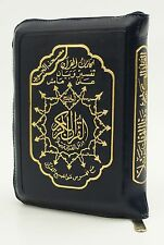 Tajweed Quran in Leather Zipped Case in Arabic / Islam Qur'an Dar Marifa Mushaf
