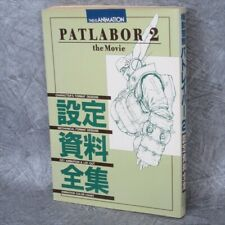 PATLABOR 2 the Movie Settei Shiryo Zenshu Art Works Illustration Anime Book SG*