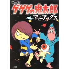 Gegege no Kitarou maniacs TV ANIMATION analytics illustration art book